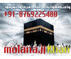 Wazifa black magic dua love spell - Molvi Baba Rashid Khan